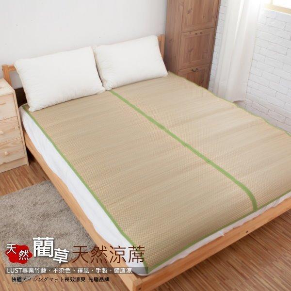 LUST生活寢具-藺草天然蓆、淡淡清香-草絲涼蓆、耐用涼快涼墊