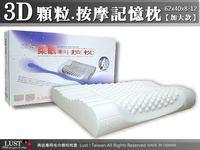 【東憶批發購物網】《3D立體記憶枕˙90kg/m3》醫療級品質˙台灣嚴選【按摩顆粒】