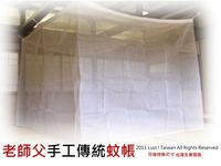 【東憶批發購物網】5X6X6尺《專業老師父-傳統手工蚊帳》16種花色【台灣製造】