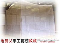 【東憶批發購物網】3X4X6尺《專業老師父-傳統手工蚊帳》16種花色【台灣製造】