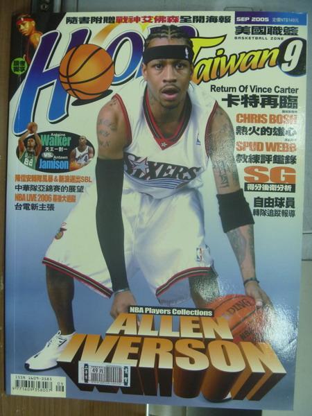 【書寶二手書T6/雜誌期刊_QBM】Hoop美國職籃_2005/9_Allen Iverson等