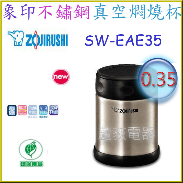 【象印~蘆荻電器】全新0.35L【象印不銹鋼真空燜燒杯】SW-EAE35另售SW-GA36.SW-EAE50.SW-FCE75.SW-HAE45.SW-HAE55