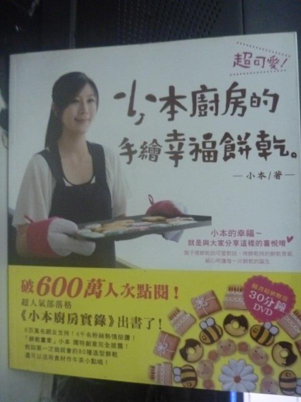 【書寶二手書T1/餐飲_LKP】超可愛!小本廚房的手繪幸福餅乾_小本_附光碟