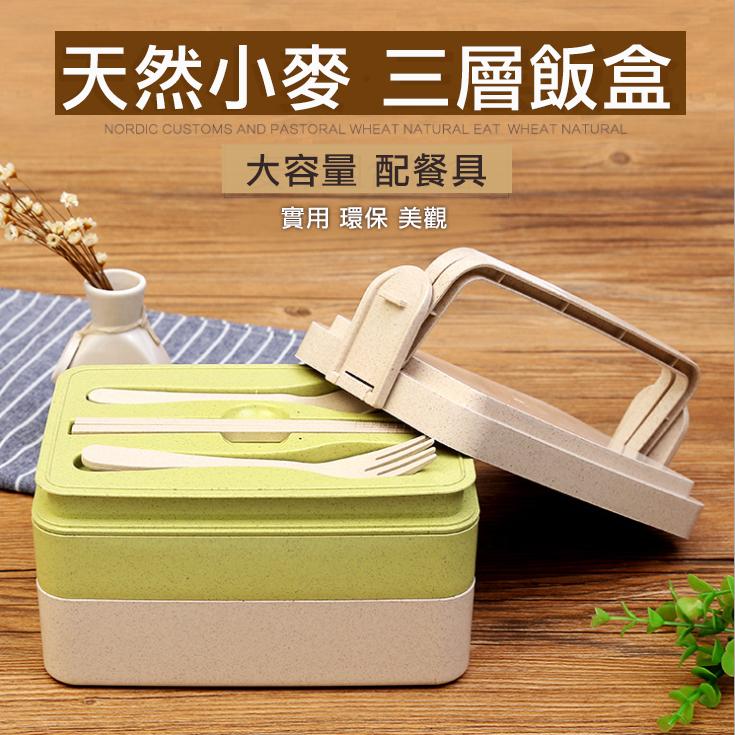 北歐天然小麥三層便當盒 手提飯盒 環保材質 (配餐具)