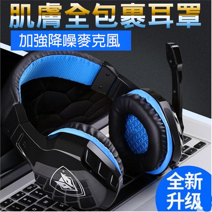 tangyizi輕鬆購【DS095】超炫發光遊戲 重低音 電競耳機 頭戴式 耳機 麥克風 遊戲耳機 線控調音 耳機麥克風