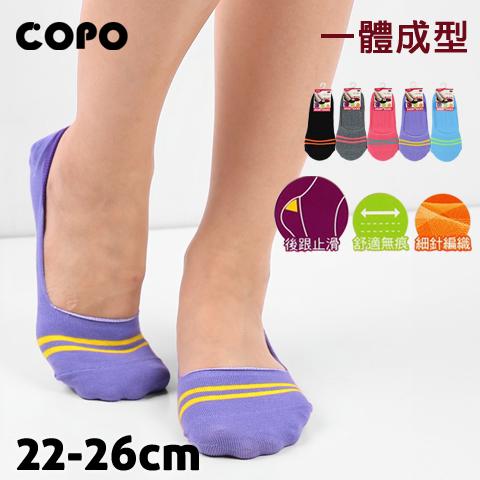 【esoxshop】止滑棉質襪套 緹花橫條款 隱形襪 台灣製 COPO