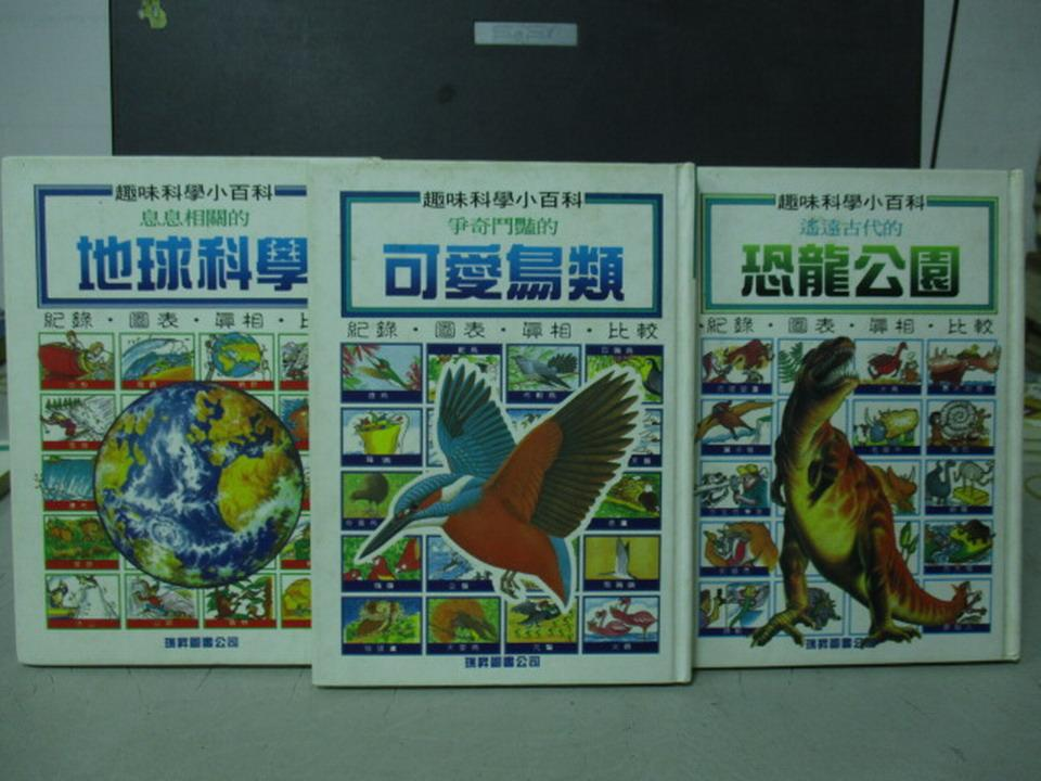 【書寶二手書T2/少年童書_KBX】趣味科學小百科-地球科學_可愛鳥類_恐龍公園_3本合售
