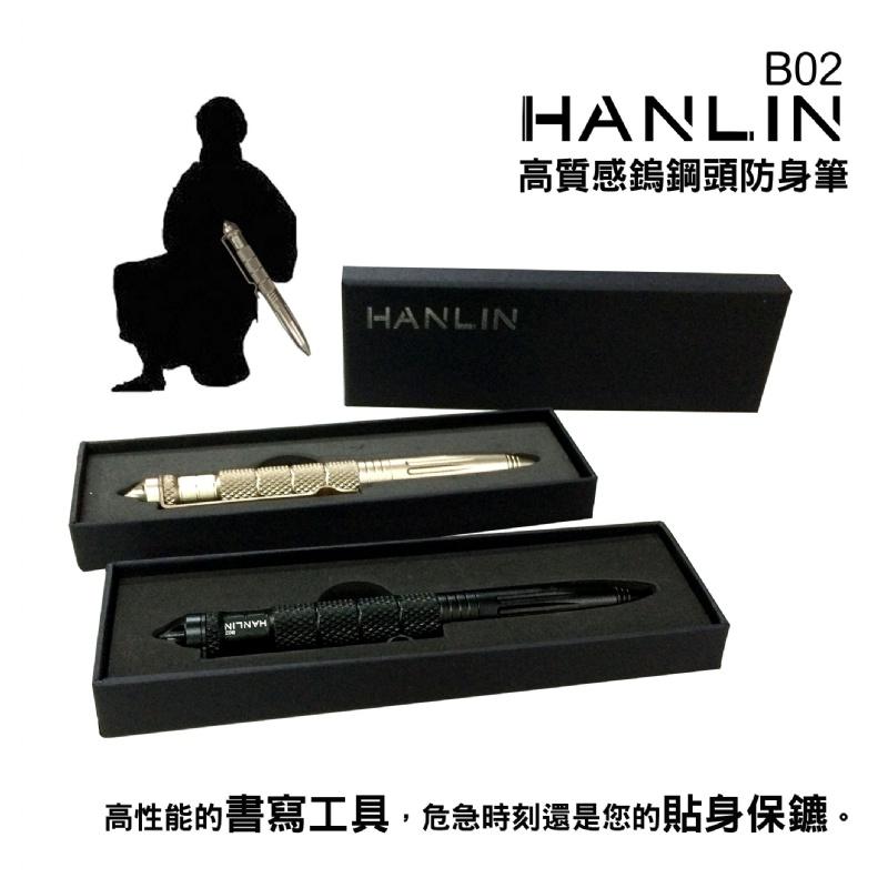 【風雅小舖】HANLIN-B02高質感鎢鋼頭防身筆(書寫/攻擊頭)
