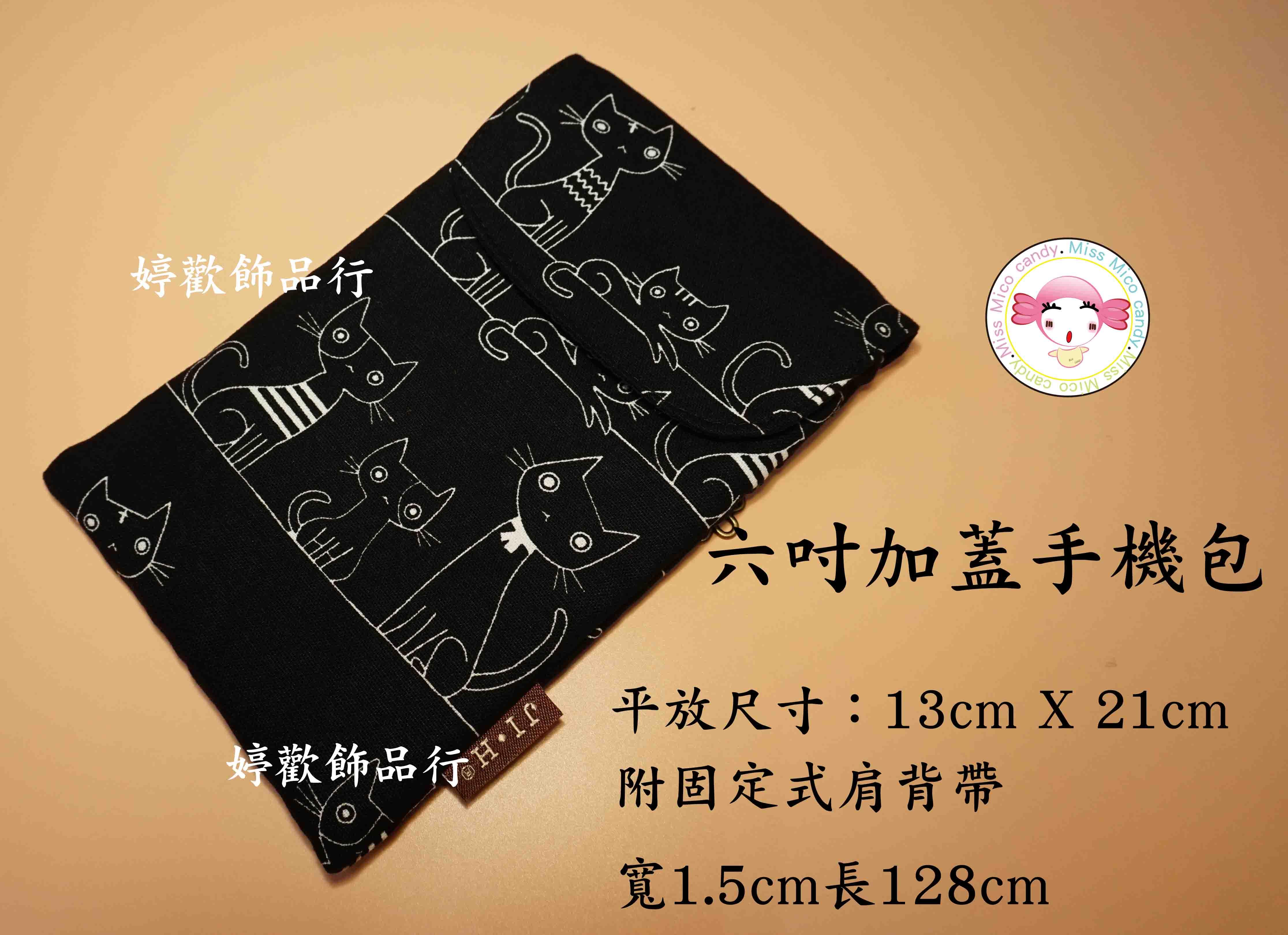 6吋加蓋側背手機袋 相機包『casio zr.sony. Iphone . HTC . Samsung . 小米機』/線條貓