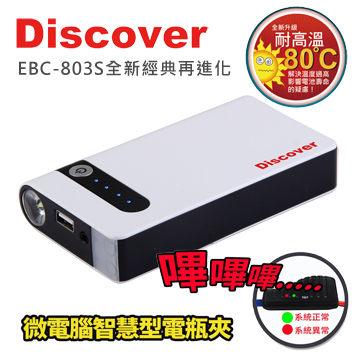飛樂 Discover EBC-803S 微電腦智慧型電瓶夾進階版 抗高溫80度C救車行動電源