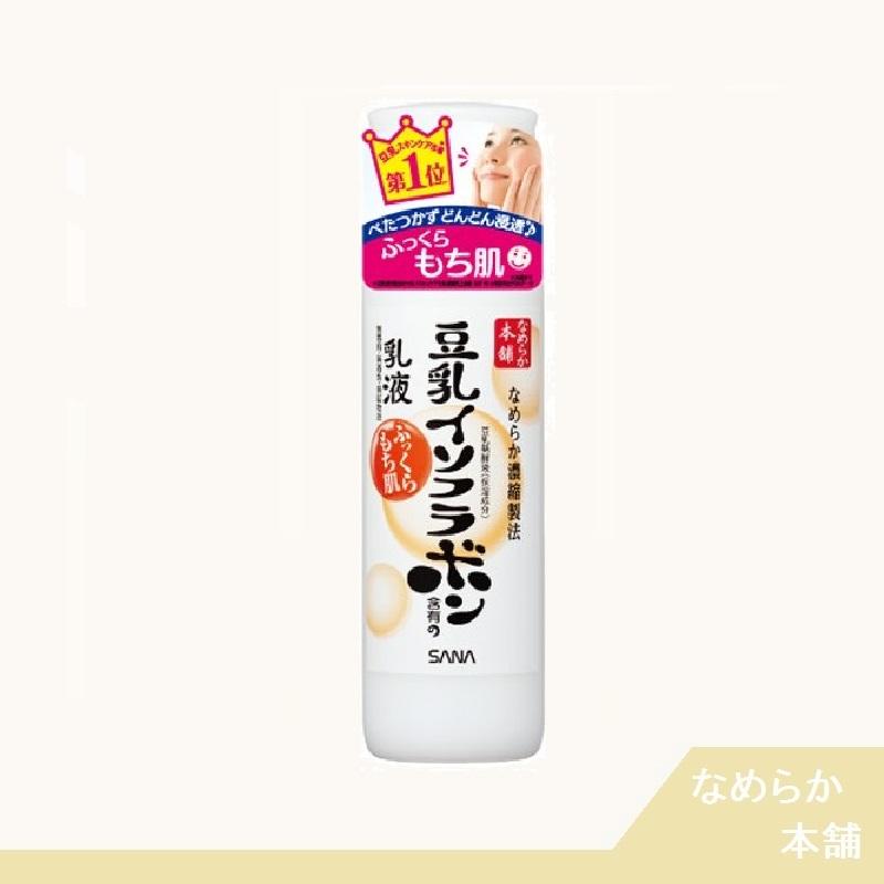 日本 なめらか本舗 SANA  豆乳美肌乳液(150ml) 【RH shop】日本代購