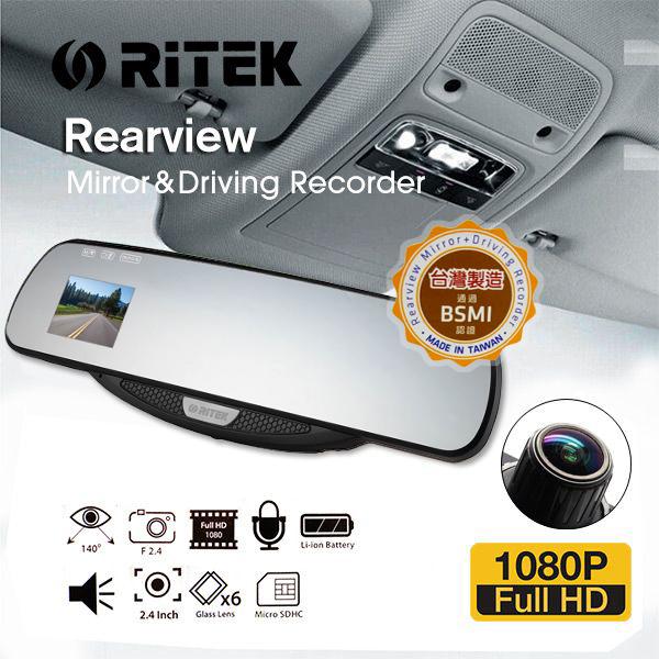 RITEK 錸德 CRMT-01 後視鏡行車記錄器/後照鏡/監控/高畫質/汽車/通過BSMI認證/鏡頭/記憶卡/Full HD 1080P/大螢幕/麥克風/揚聲器/大光圈/BMW/Honda 本田/Ford 福特/Audi 奧迪/三菱/勞斯萊斯/Toyota 豐田/福士/Benz 賓士/Hyundai 現代