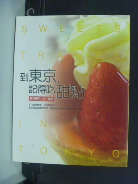【書寶二手書T7/旅遊_JGU】到東京,記得吃甜點_yoyo