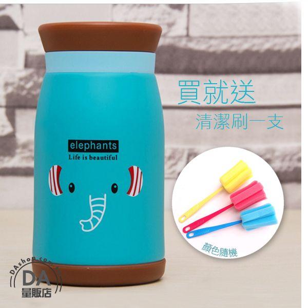《DA量販店》聖誕禮物  送刷子 不鏽鋼 真空 大象 動物大肚杯 保溫杯 保溫瓶 260ml(84-0025)