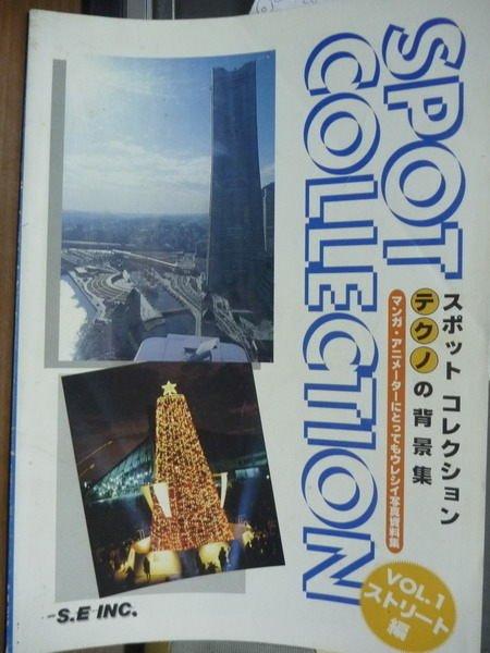 【書寶二手書T4/攝影_PMW】Spot Collection Vol.1 Street編_日文