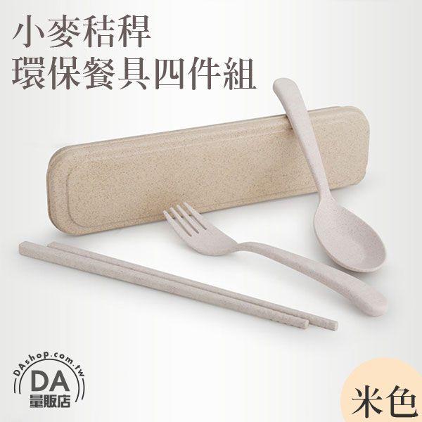《DA量販店》天然 小麥 環保 餐具 四件組 學生 上班族 天然健康 米黃(V50-1532)