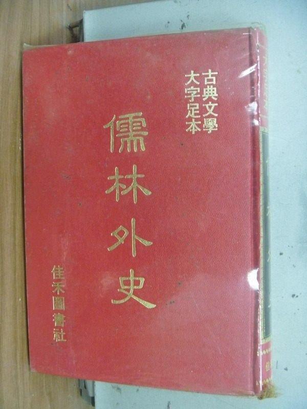 【書寶二手書T4/一般小說_JQV】儒林外史_民71