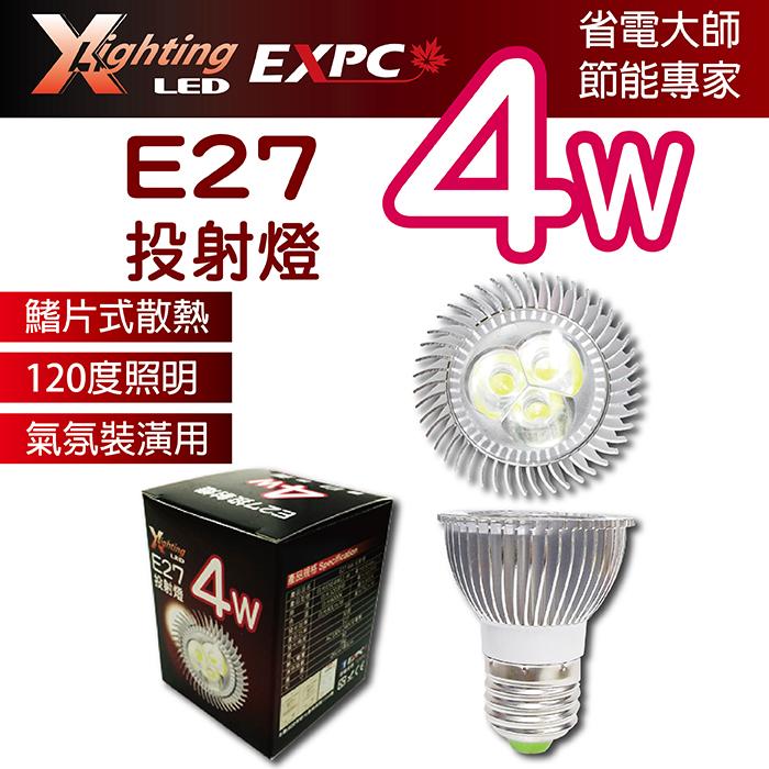 E27 4W 射燈 投射燈 杯燈 LED 節能燈 省電燈泡 ☆EXPC X-LIGHTING☆
