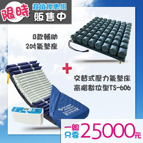 淳碩 交替式壓力氣墊床 TS-606 高階數位型+2吋淳碩氣墊座 B款補助 附贈好禮