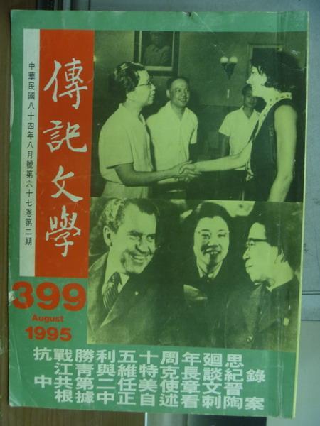 【書寶二手書T1/文學_PGH】傳記文學_399期_抗戰勝利五十周年迴思等