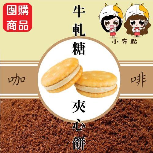 綜合一口牛Q餅【原味咖啡+其他口味】(團購/20桶入/免運)