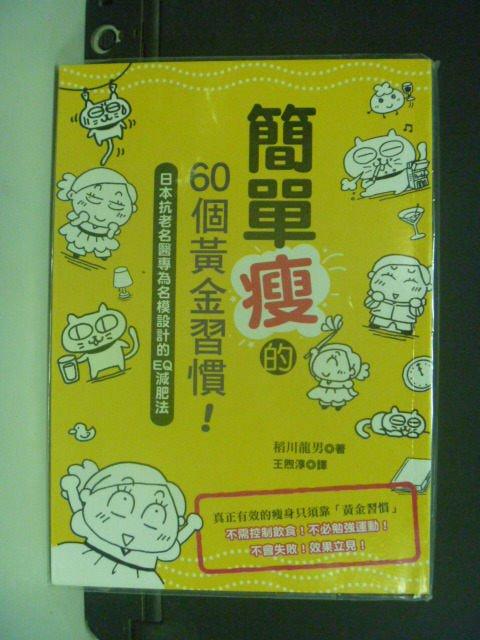 【書寶二手書T8/美容_GEM】簡單瘦的60個黃金習慣_王煦熙, 稻川龍男