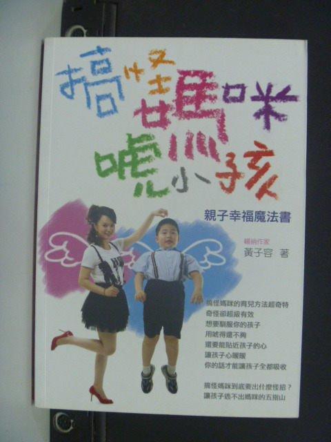 【書寶二手書T8/家庭_KLT】搞怪媽咪唬小孩-親子幸福魔法書_黃子容