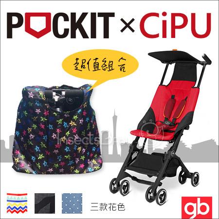 ✿蟲寶寶✿【美國 GB 】Pockit 口袋車/口袋推車 超值組合價+收納袋 (代理商公司貨,保固一年)《現+預》