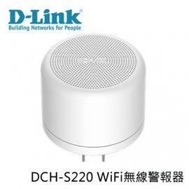 D-Link 友訊 DCH-S220 Wi-Fi Siren 無線警報器WPS按鈕一鍵輕鬆完成設定/最大100分貝可調式警報音量