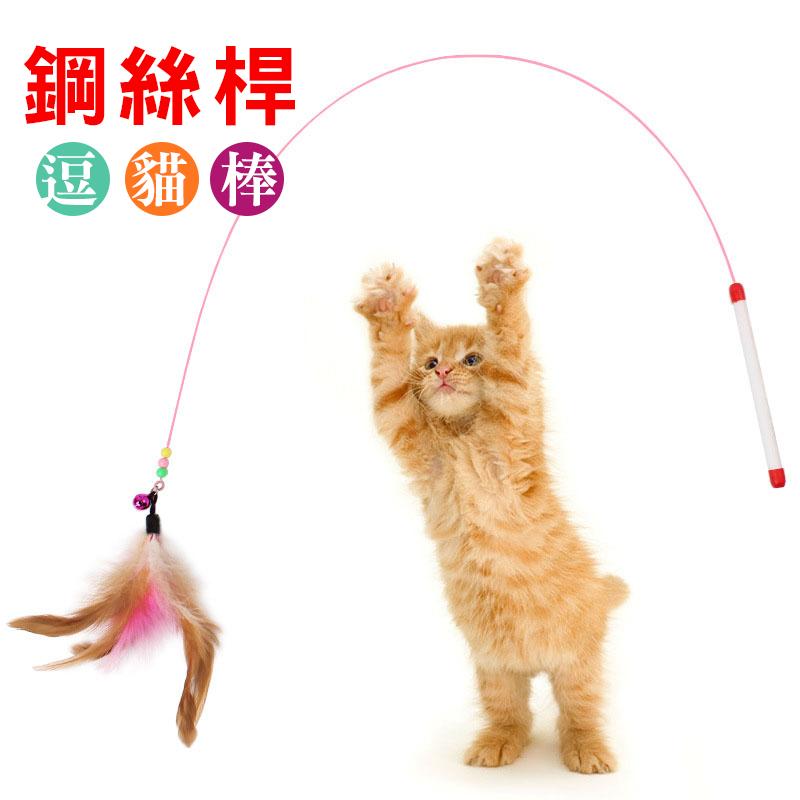 超彈性鋼絲逗貓棒 逗貓杆 逗貓棒 貓玩具 鈴鐺 貓咪 玩具 吊貓棒 吊貓杆