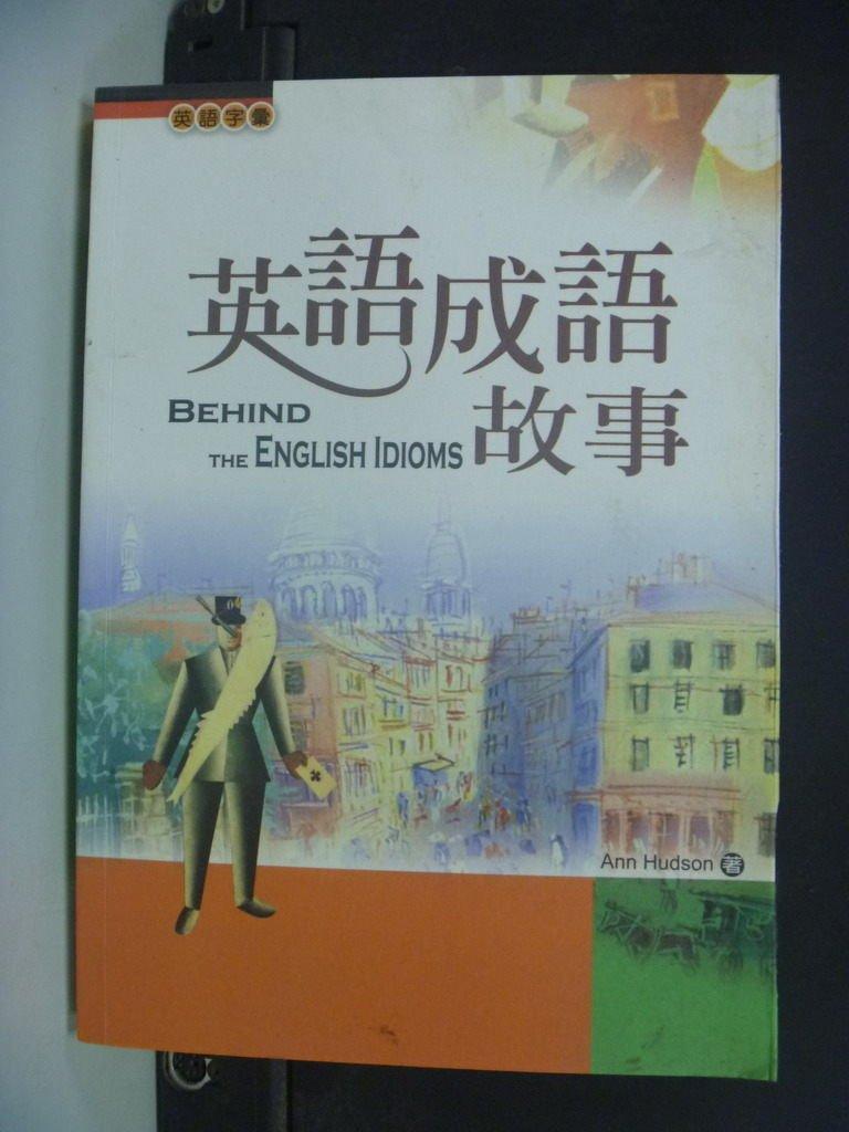 【書寶二手書T7/語言學習_NSN】英語成語故事-英語字彙03_Ann Hudson