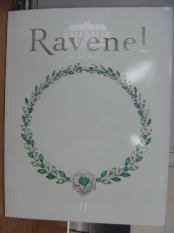 【書寶二手書T2/收藏_PPH】Ravenel 2014_NO.11_精采時刻雋永人生