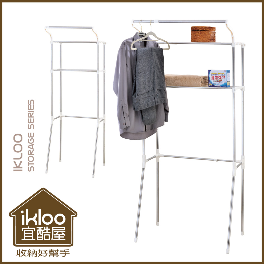 【ikloo】不鏽鋼伸縮式洗衣機置物架