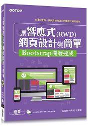 讓響應式(RWD)網頁設計變簡單:Bootstrap開發速成 (附135分鐘專題影音教學)