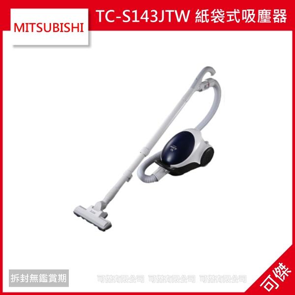 可傑 MITSUBISHI 三菱 基本氣旋型 紙袋式吸塵器 深藍(A) TC-S143JTW