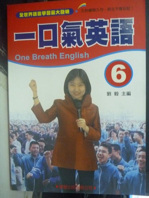 【書寶二手書T2/語言學習_HSP】一口氣英語6-語言學習最大發明_劉毅