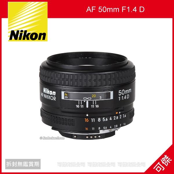 可傑 Nikon AF 50mm F1.4 D 大光圈 人像鏡 旅遊風景照 標準定焦鏡 公司貨 保固一年