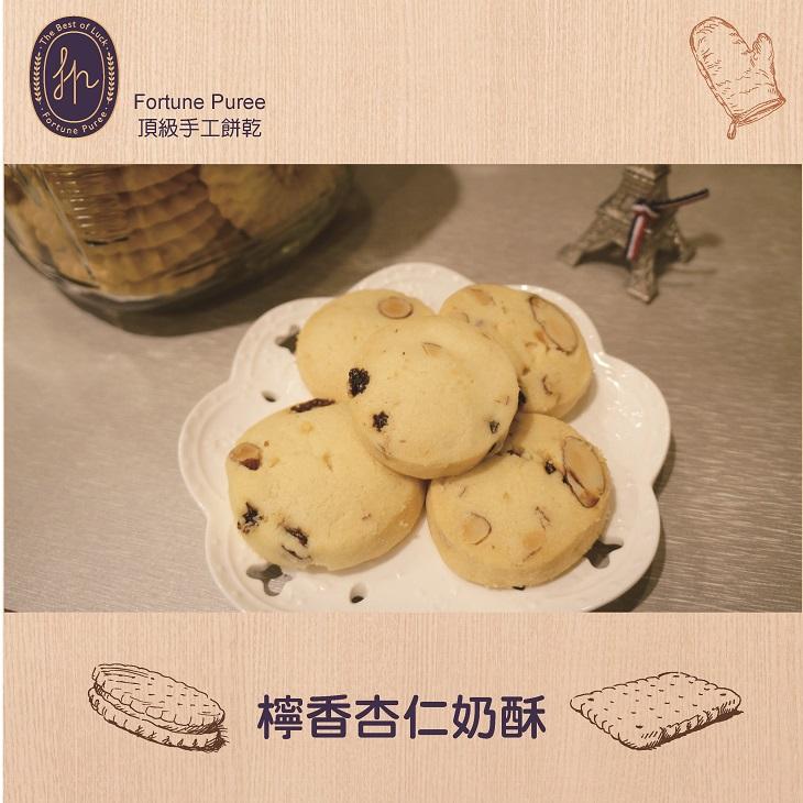 【Fortune Puree】檸香杏仁奶酥 (每包100g)