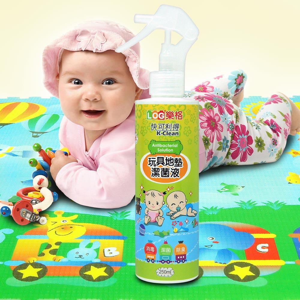 【LOG樂格】快可利得K-Clean 玩具地墊潔菌液 ~瞬間分解壞菌病毒