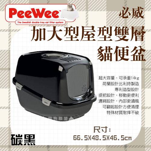 +貓狗樂園+ PeeWee必威【加大型。屋型雙層貓便盆。碳黑】2420元 *貓砂盆