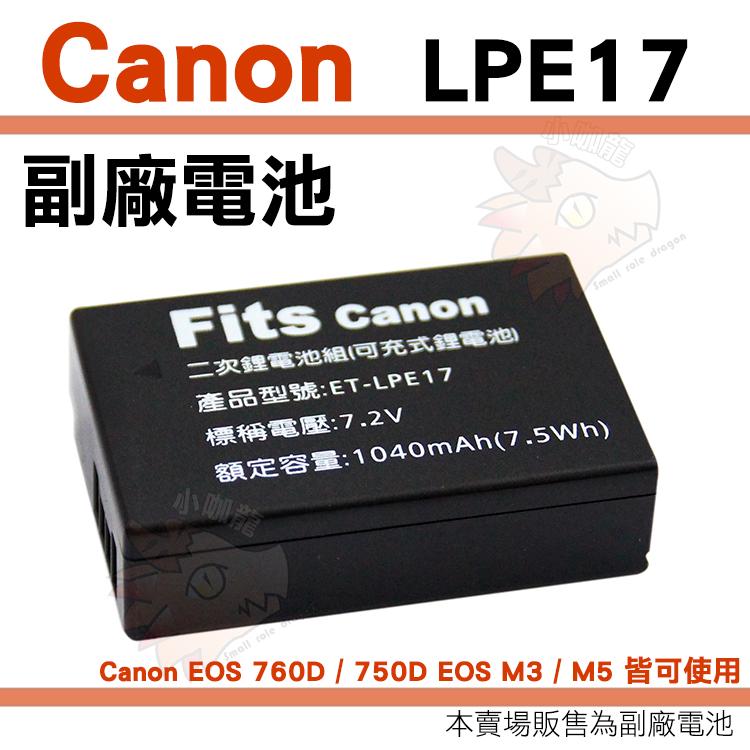 Canon LP-E17 LPE17 副廠電池 電池 鋰電池 全新 EOS 750D 760D M3 M5 保固90天