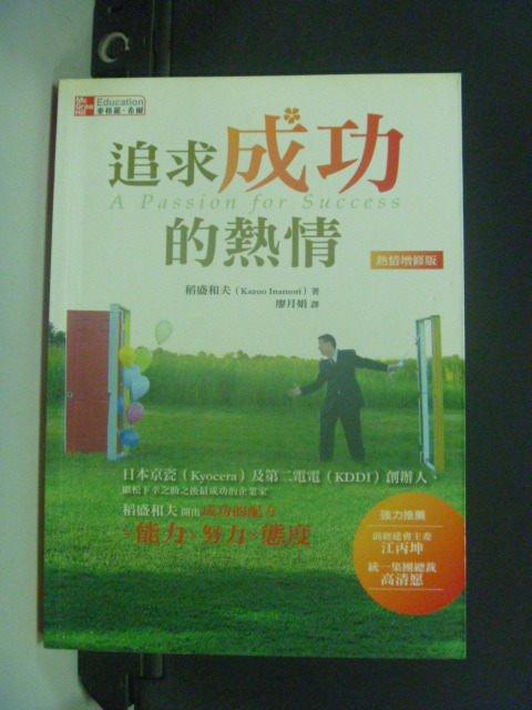 【書寶二手書T7/溝通_HDI】追求成功的熱情(增修版)_廖月娟, 稻盛和夫