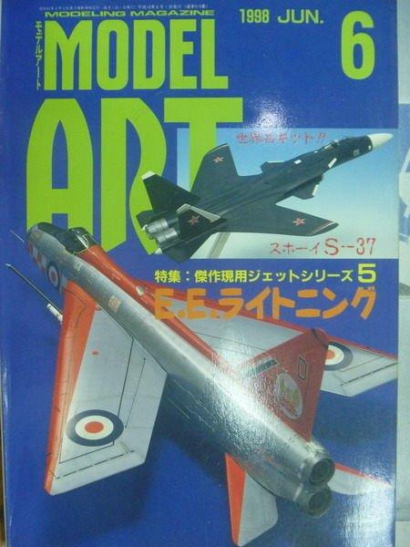 【書寶二手書T7/收藏_ZIO】Model Art_1998/6_特集:傑作現用5等_日文書