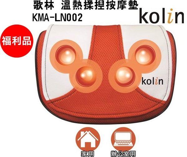 (福利品) KMA-LN002【歌林】溫熱揉捏按摩墊 保固免運-隆美家電