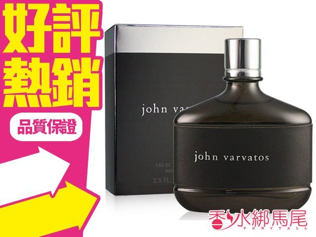John Varvatos 經典男性淡香水 香水空瓶分裝 5ML◐香水綁馬尾◐