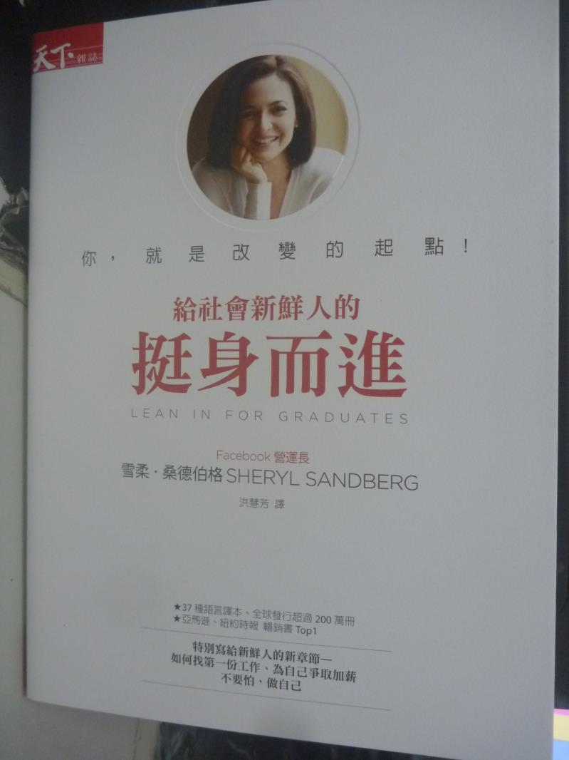 【書寶二手書T5/財經企管_JDS】給社會新鮮人的挺身而進_雪柔‧桑德伯格