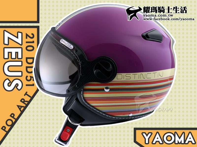 ZEUS安全帽|210C DD51 普普風 紫 飛行帽 復古帽 半罩帽 『耀瑪騎士生活機車部品』