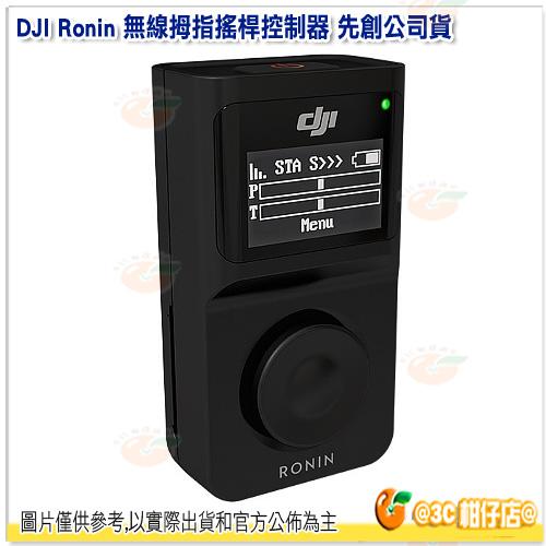 大疆 DJI Ronin 無線拇指搖桿控制器 先創公司貨 遙控器 控制器 搖桿 拇指 手持雲台 穩定器