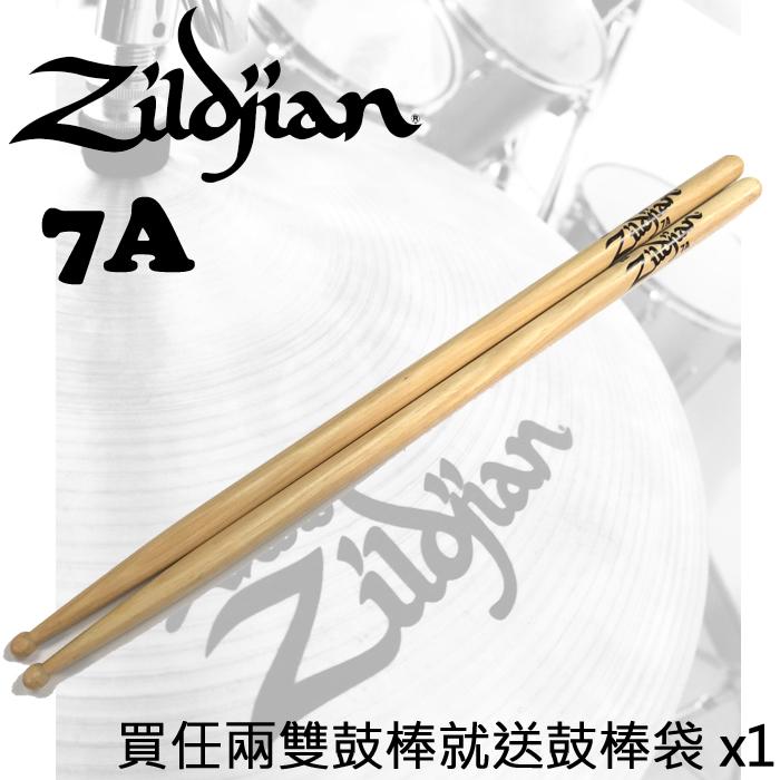 【非凡樂器】美國專業品牌 Zildjian 7AWN 鼓棒/標準爵士鼓棒【買2雙送鼓棒袋】