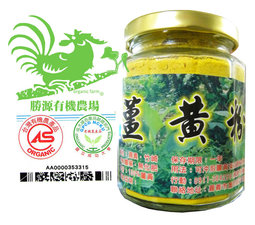 100%有機秋機薑黃製成薑黃粉 100公克